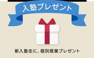 入塾プレゼント